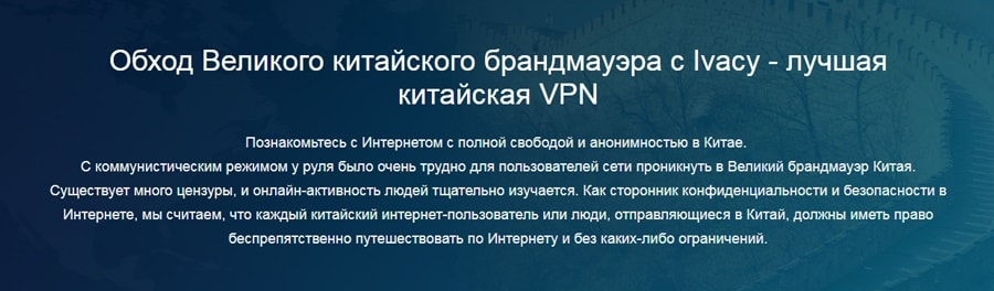 Ivacy VPN в Китае