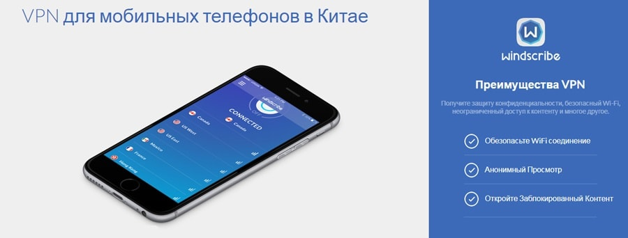 Windscribe VPN для телефона в Китае